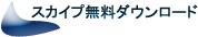 スカイプ日本語版ダウンロードサイト